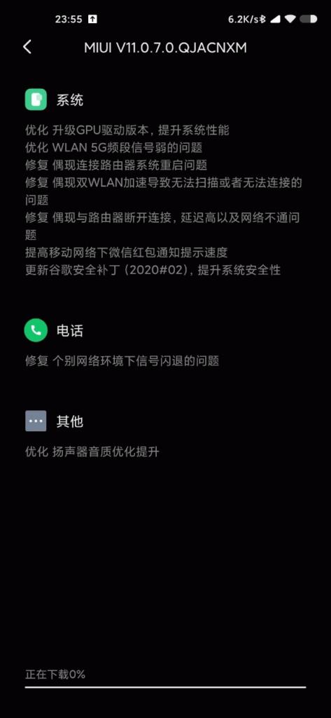 Xiaomi Mi 10 Pro  system update MIUI V11.0.7.0 log: